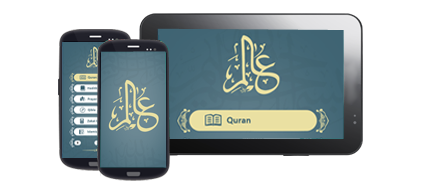 quran with Android Mobile App